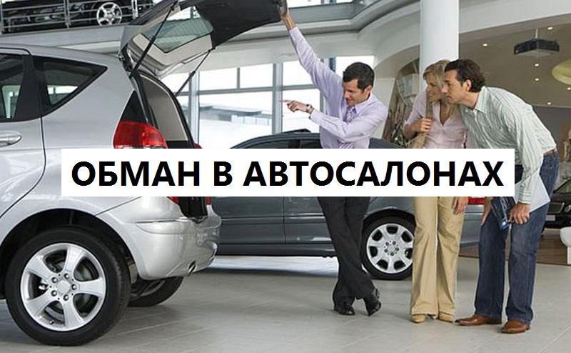 Обман москва автосалон шуба из ломбарда москва купить