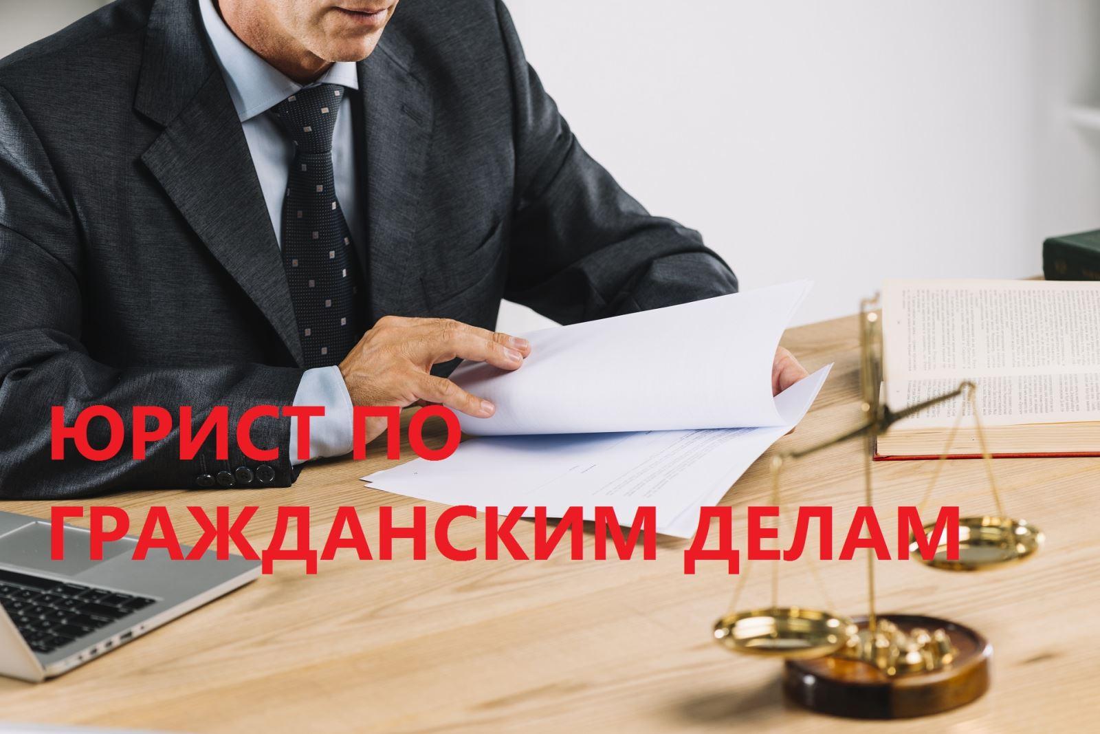 как нанять бесплатного юрист
